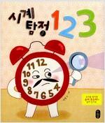 시계 탐정 123
