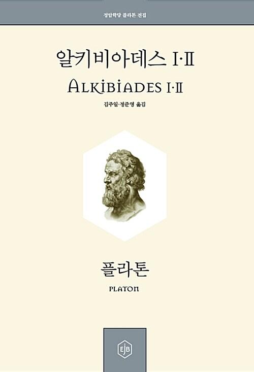 알키비아데스 1,2