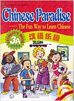 Chinese Paradise Student's Book 3a (Incl. 1cd) (Paperback)