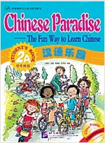 Chinese Paradise Student's Book 2a (Incl. 1cd) (Paperback)