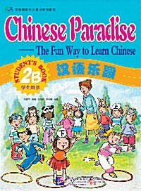 Chinese Paradise Students Book 2b (Paperback)