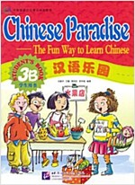 Chinese Paradise Student's Book 3b (Paperback)