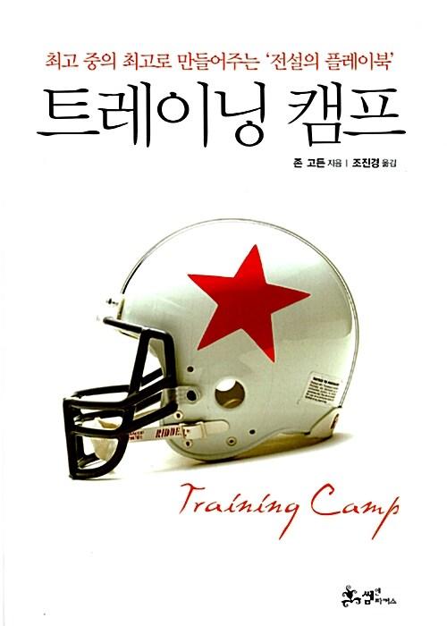트레이닝 캠프