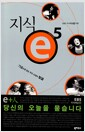 [중고] 지식 e - 시즌 5