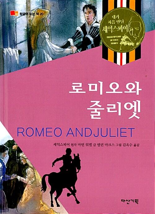 [중고] 로미오와 줄리엣