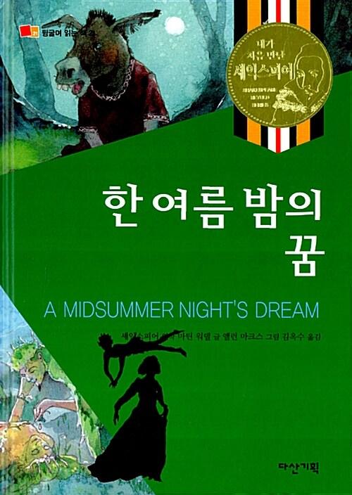 한 여름밤의 꿈
