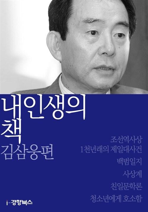 내 인생의 책 김삼웅편