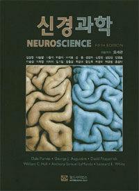 신경과학 제5판