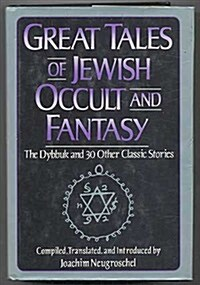 Great Tales of Jewish Occult & Fantasy: The Dybbuk (Hardcover, 1st)