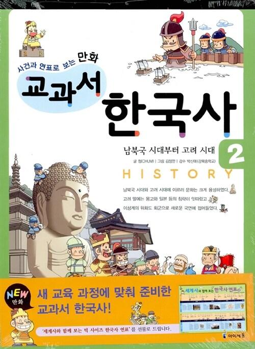만화 교과서 한국사 2 : 남북국 시대부터 고려시대