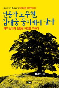 선동가 노무현, 김대중 둥지에서 날다 : 정치비평 다큐멘터리