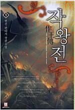 [중고] 작왕전 1