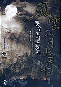 풍운고월조천하-용봉쟁휘 2