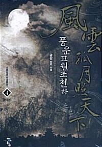 풍운고월조천하-수류운공 (한국무협 대표10선 제1탄!) 4