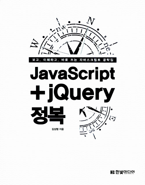 JavaScript + jQuery 정복 : 보고, 이해하고, 바로 쓰는 자바스크립트 공략집
