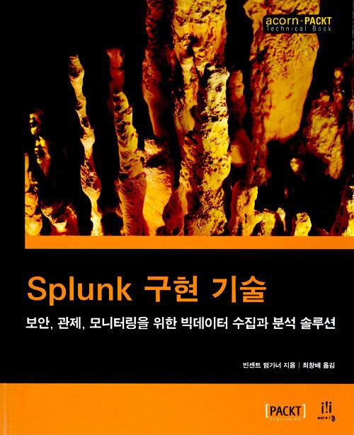 Splunk 구현 기술 : 보안, 관제, 모니터링을 위한 빅데이터 수집과 분석 솔루션