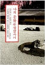 나의 문화유산답사기 일본편 4