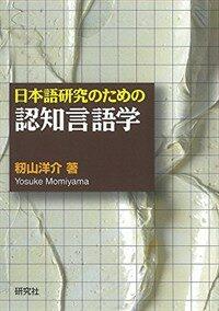 (日本語研究のための) 認知言語学