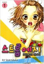 [고화질 세트] 스트롭 에지(전10권/완결)