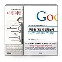 [세트] 구글은 어떻게 일하는가 + 마윈처럼 생각하라 - 전2권
