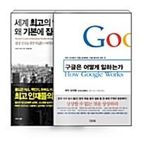 [세트] 구글은 어떻게 일하는가 + 세계 최고의 인재들은 왜 기본에 집중할까 - 전2권