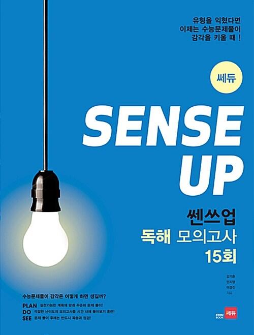 Sense Up! 쎈쓰업 독해 모의고사 15회