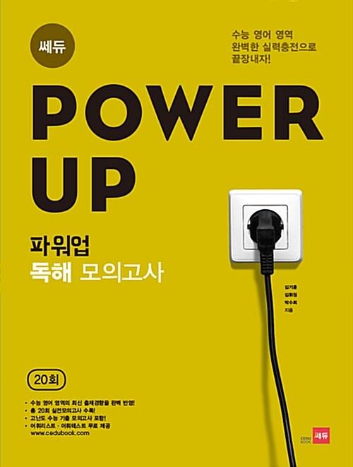 Power Up! 파워업 독해 모의고사