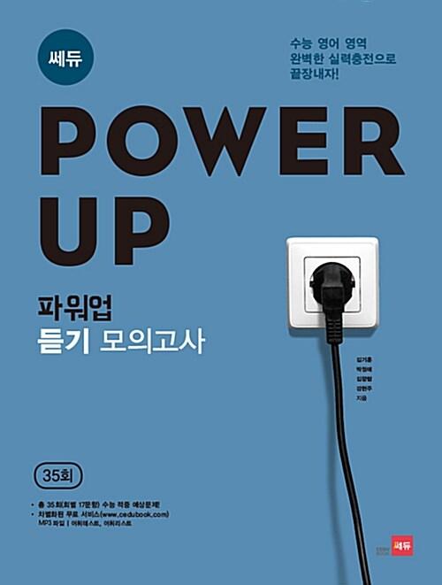 Power Up! 파워업 듣기 모의고사