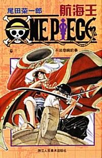 航海王 원피스 3 (중국어판, 간체자)