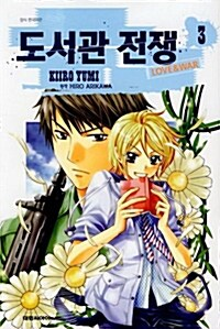 도서관 전쟁 Love & War 3