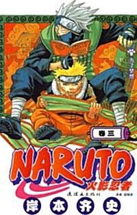 火影忍者 나루토 3 (중국어판, 간체자)