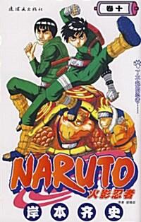 火影忍者 나루토 10 (중국어판, 간체자)