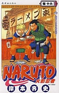 火影忍者 나루토 16 (중국어판, 간체자)