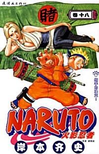 火影忍者 나루토 18 (중국어판, 간체자)
