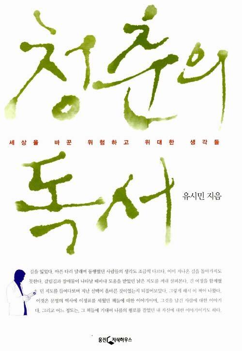 청춘의 독서 : 세상을 바꾼 위험하고 위대한 생각들