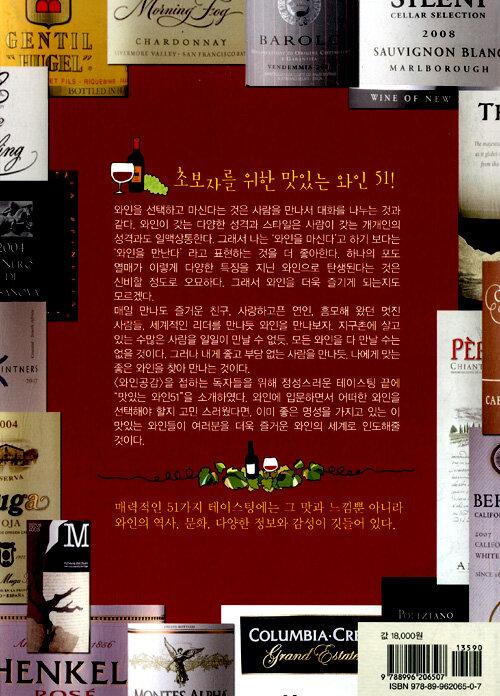 와인공감 : 초보자를 위한 최성순의 와인 가이드