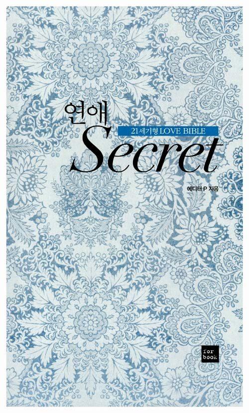 연애 Secret : 21세기형 love bible