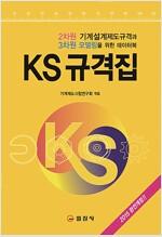 [중고] KS 규격집