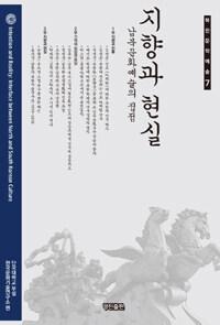 지향과 현실 : 남북문화예술의 접점