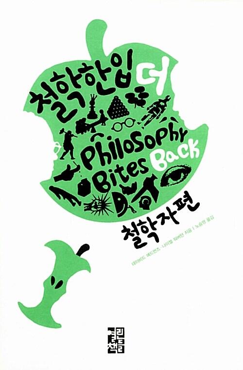 철학 한입 더