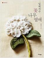 입체자수 꽃 나무 열매