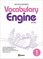 Vocabulary Engine 1 (StudentBook + Answerkey)