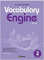 Vocabulary Engine 2 (StudentBook + Answerkey)