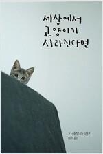 세상에서 고양이가 사라진다면