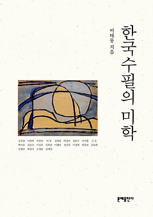 한국수필의 미학