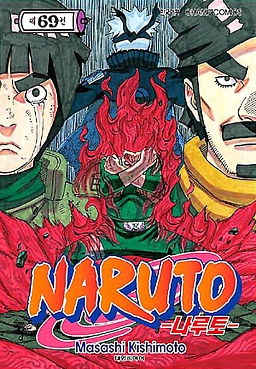 나루토 Naruto 69