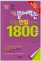 [중고] 뜯어먹는 수능만점영단어 1800(+180) (2018년용)
