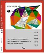 한국어 학습자를 위한 한국 예절과 문화