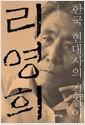 한국 현대사의 길잡이, 리영희