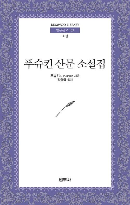 푸슈킨 산문 소설집